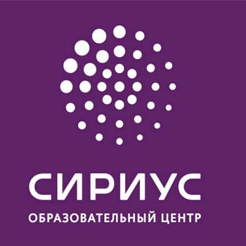 Образовательный центр «Сириус»