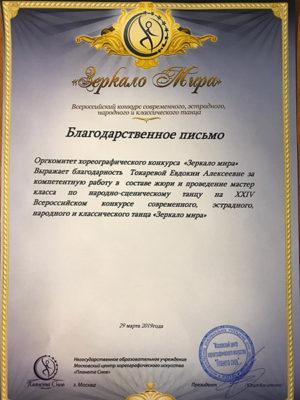 Токарева Евдокия Алексеевна