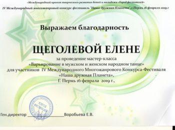 Щеголева Елена Анатольевна