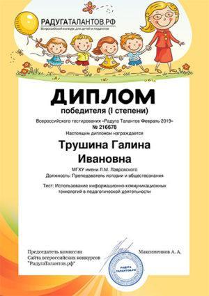 Трушина Галина <br>Ивановна