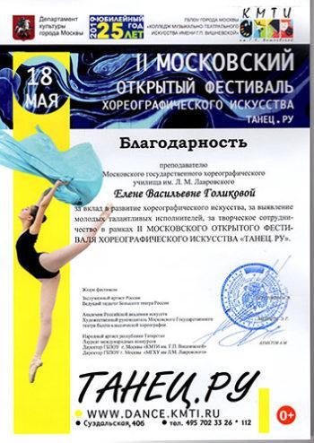 Голикова <br>Елена Васильевна