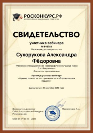 Сухорукова Александра <br> Федоровна