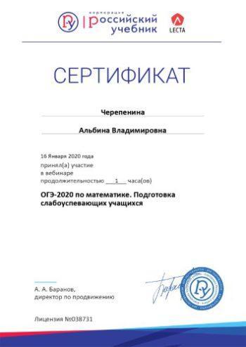 Черепенина Альбина <br> Владимировна