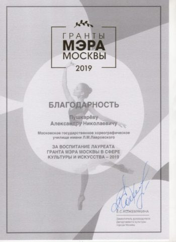 Пушкарев Александр <br>Николаевич