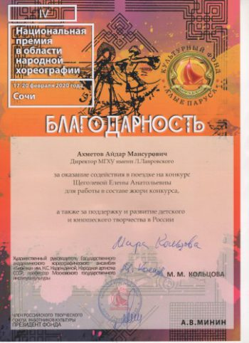 Ахметов Айдар Мансурович