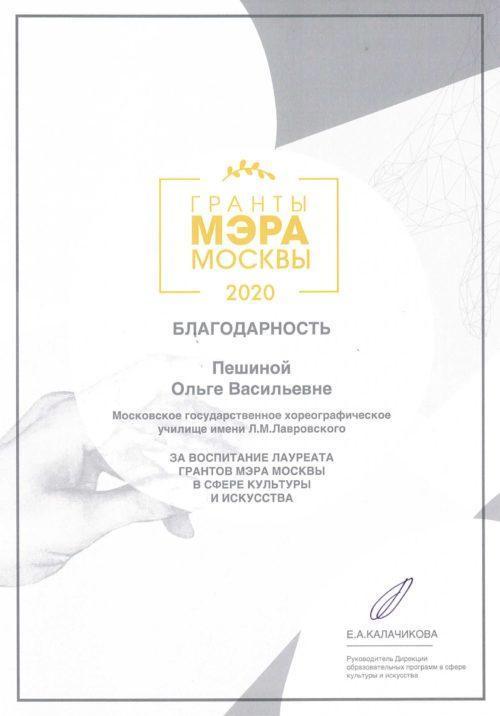Пешина Ольга Васильевна