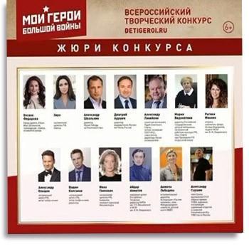 Всероссийский патриотический конкурс детского творчества «Мои герои большой войны»