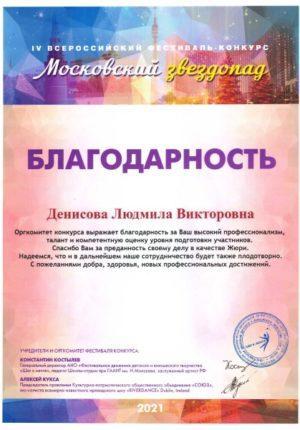 Денисова Людмила Викторовна