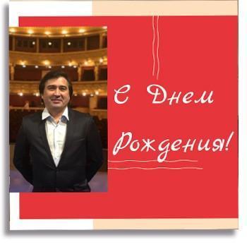 Поздравляем с Днем рождения директора Ахметова Айдара Мансуровича!