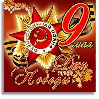 Поздравление с Днем Победы от директора Ахметова А.М.