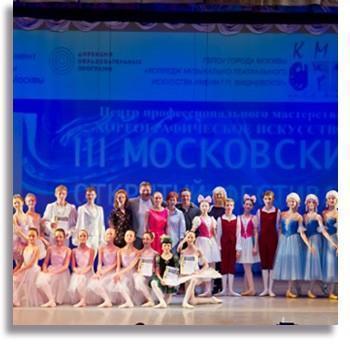 III Московский открытый фестиваль хореографического искусства «ТАНЕЦ.РУ»