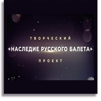 «Наследие русского балета»