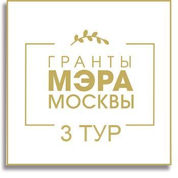 III отборочный тур конкурса «Гранты Мэра Москвы в сфере культуры и искусства»