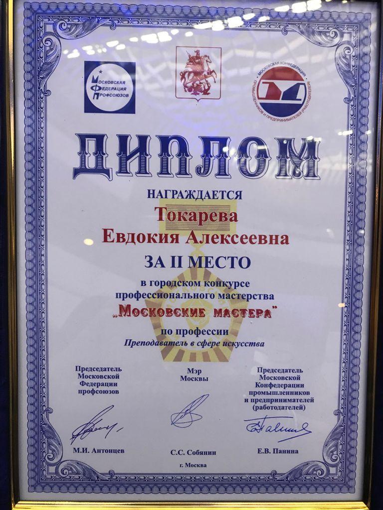 Конкурс профессионального мастерства «Московские мастера»